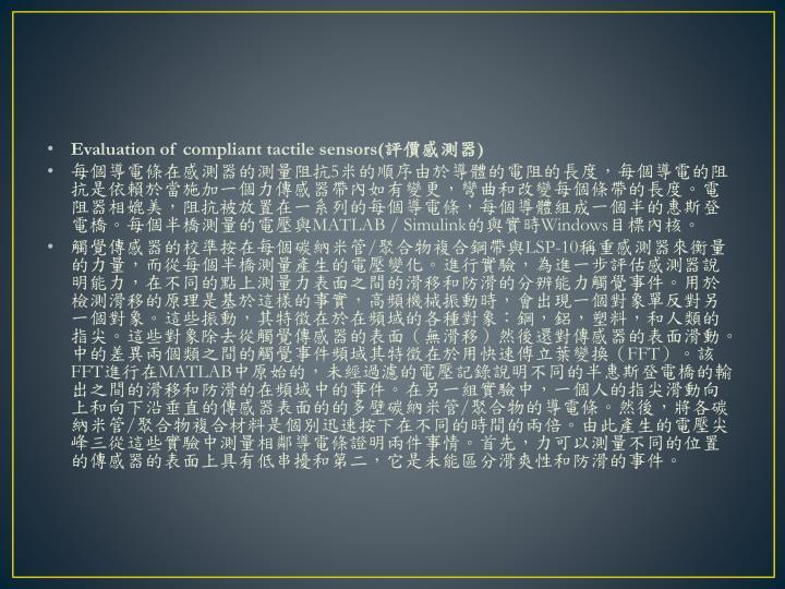 Evaluation of compliant tactile sensors(