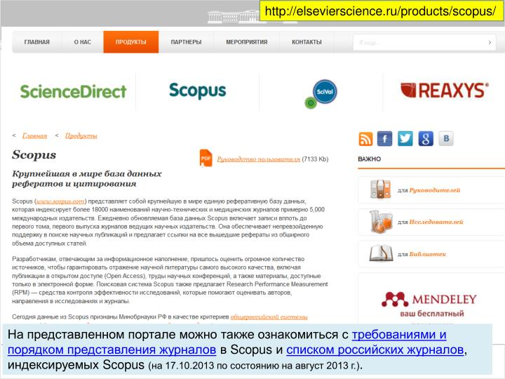http://elsevierscience.ru/products/scopus/