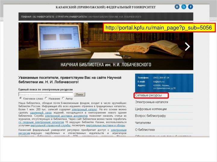 http://portal.kpfu.ru/main_page?p_sub=5056
