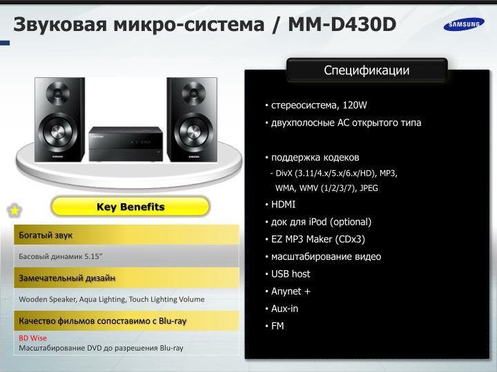 Звуковая микро-система