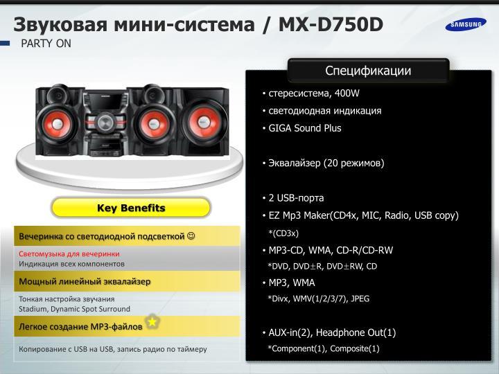 Звуковая мини-система