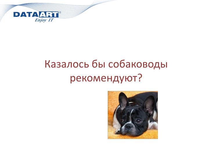Казалось бы собаководы рекомендуют?