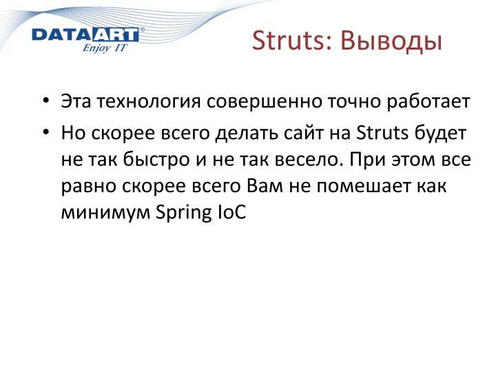 Struts: