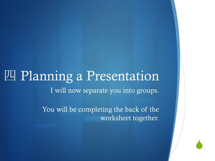 四 Planning a Presentation