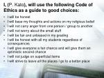 i p kato will use the following code of ethics as a guide to good choices