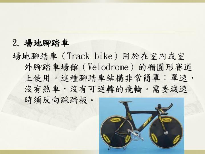 場地腳踏車