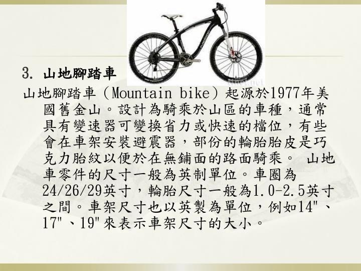 山地腳踏車