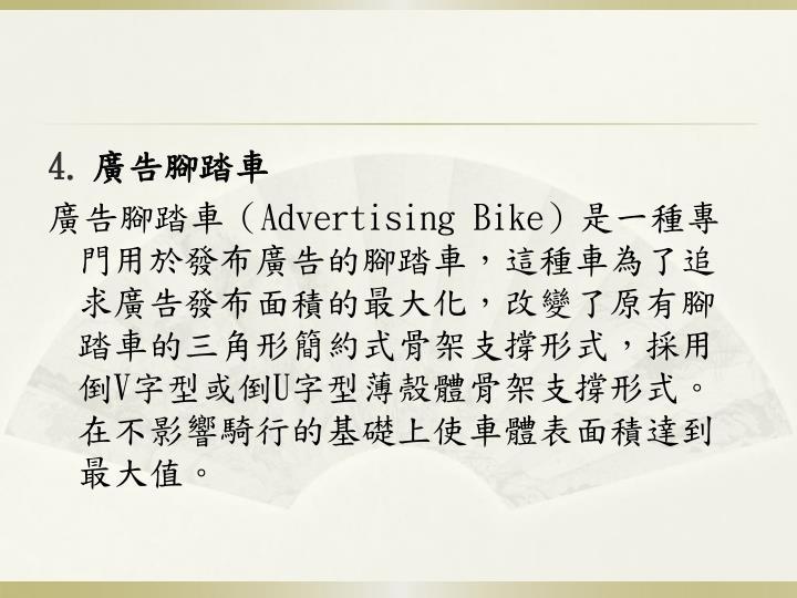 廣告腳踏車