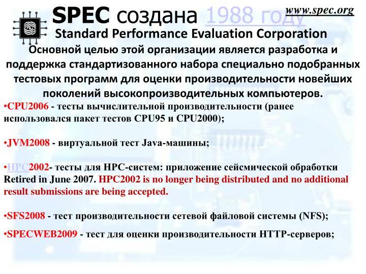 www.spec.org