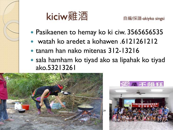 kiciw