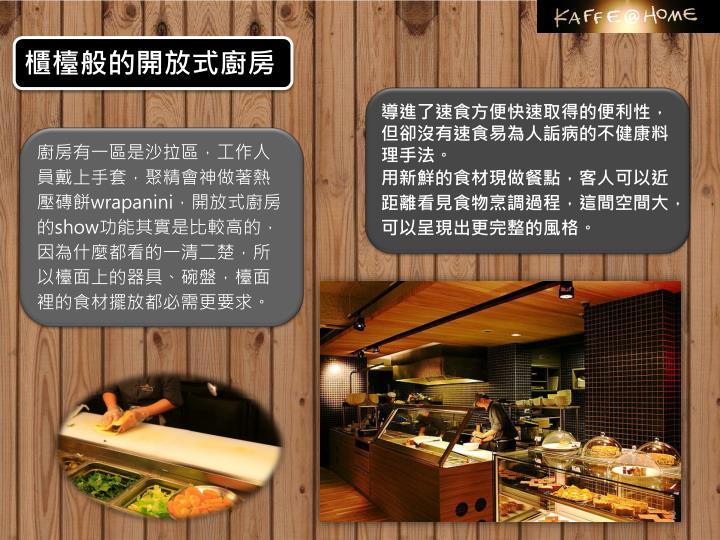 櫃檯般的開放式廚房