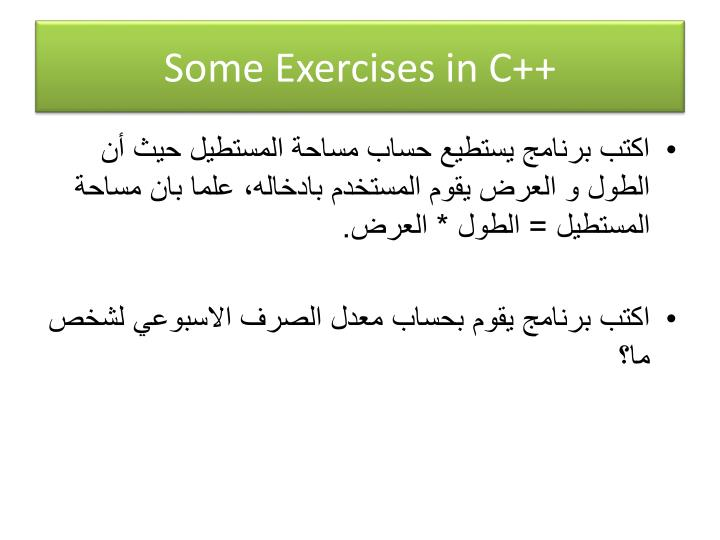 Some Exercises in C++