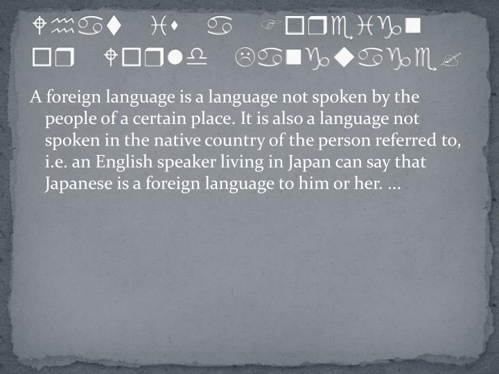 What is a Foreign or World Language?