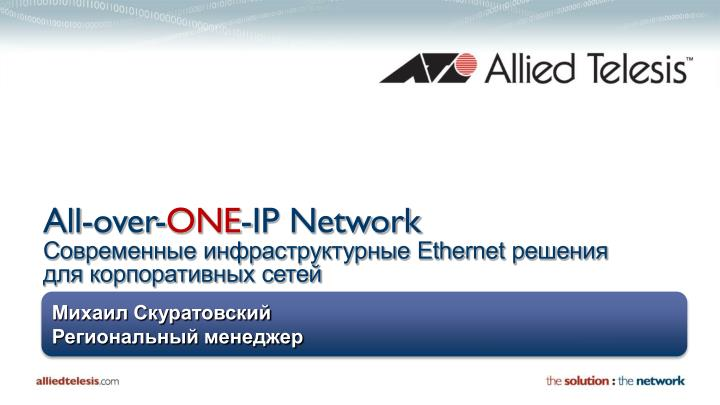 All over one ip network ethernet