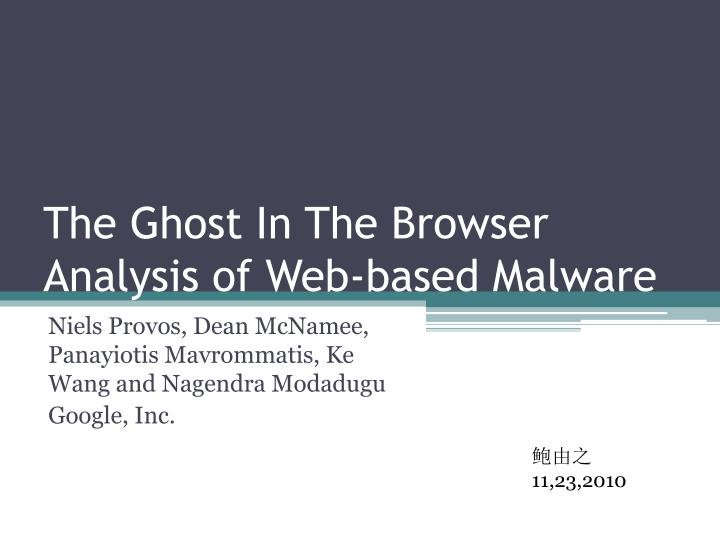 The ghost in the browser analysis of web based malware