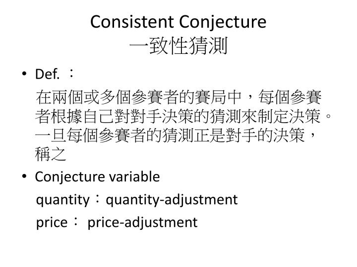 Consistent Conjecture