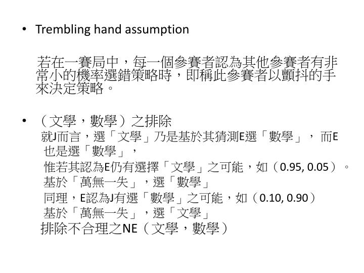 Trembling hand assumption
