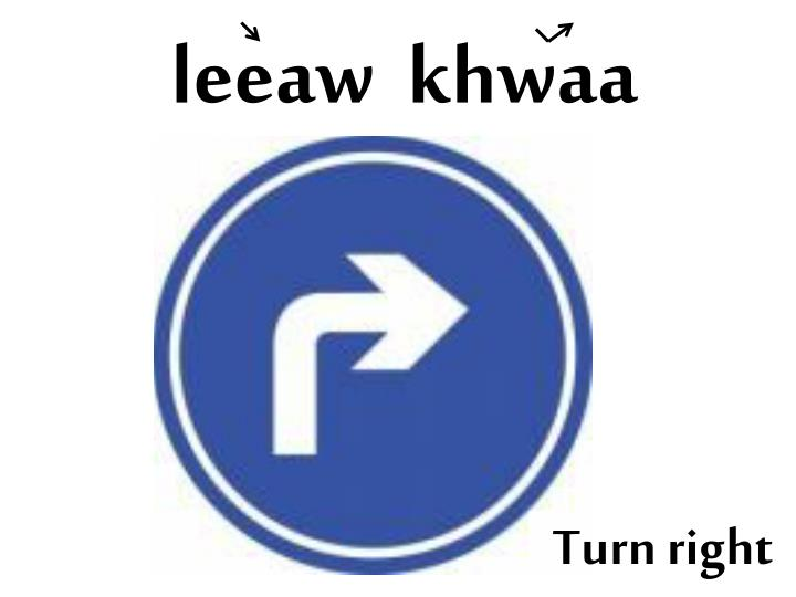 leeaw  khwaa