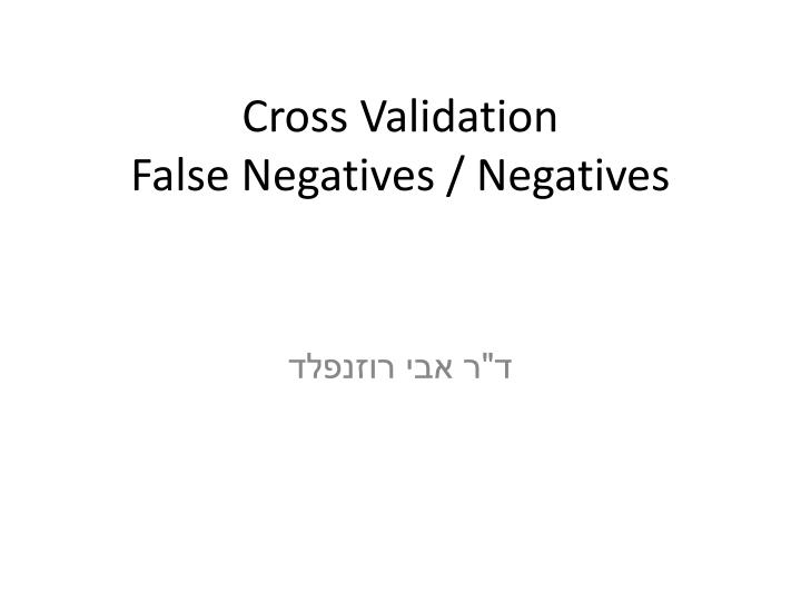 Cross validation false negatives negatives