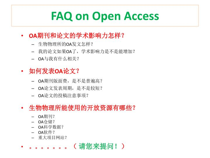 Faq on open access