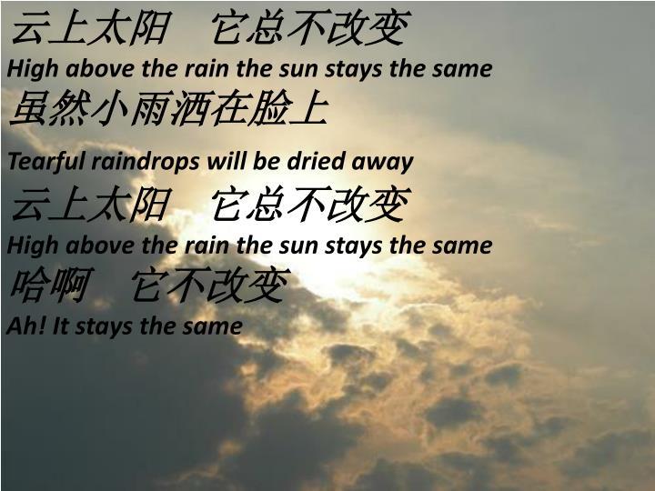 云上太阳它总不改变