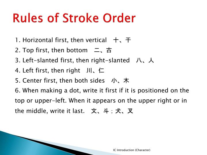 Rules of Stroke Order
