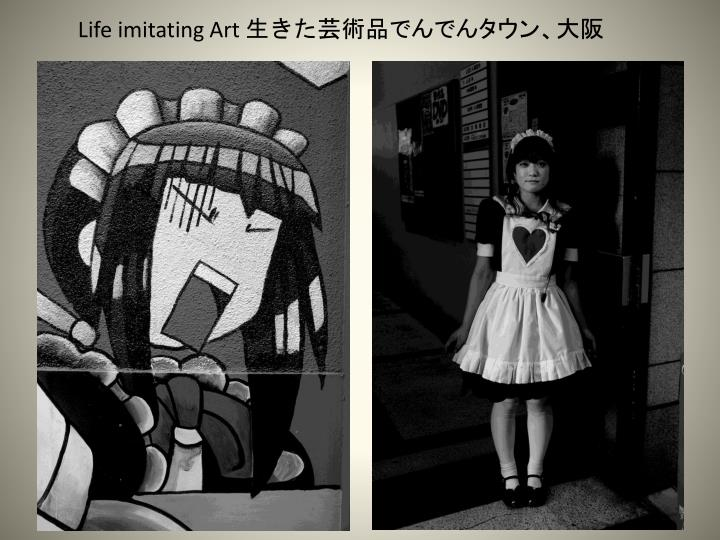 Life imitating Art 生きた芸術品