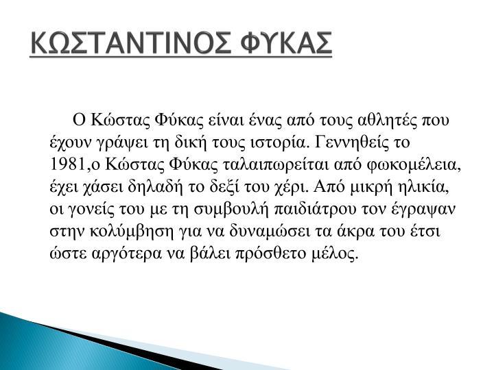 ΚΩΣΤΑΝΤΙΝΟΣ ΦΥΚΑΣ