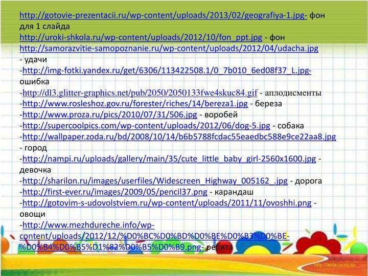 http://gotovie-prezentacii.ru/wp-content/uploads/2013/02/geografiya-1.jpg-