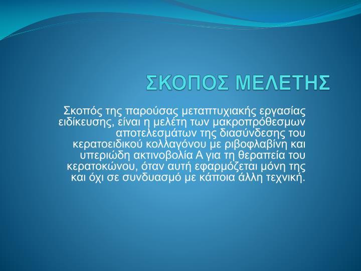 ΣΚΟΠΟΣ ΜΕΛΕΤΗΣ