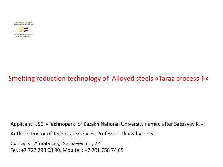Smelting reduction technology