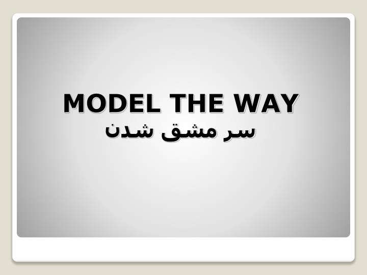 MODEL THE WAY