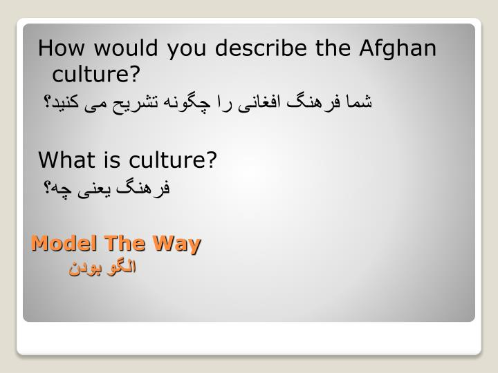 How would you describe the Afghan culture?