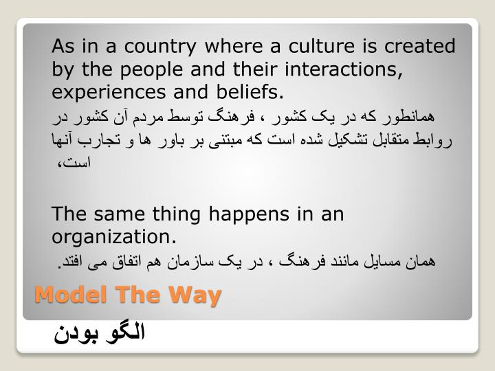 As in a country where a culture is created by the people and their interactions, experiences and beliefs.