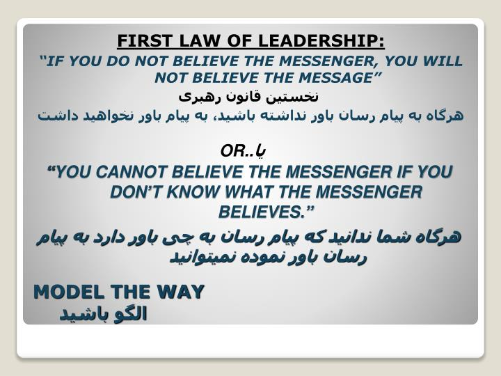 FIRST LAW OF LEADERSHIP: