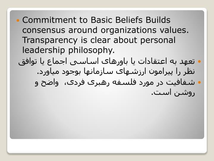 Commitment to Basic Beliefs Builds consensus around organizations values. Transparency is clear about personal leadership philosophy.