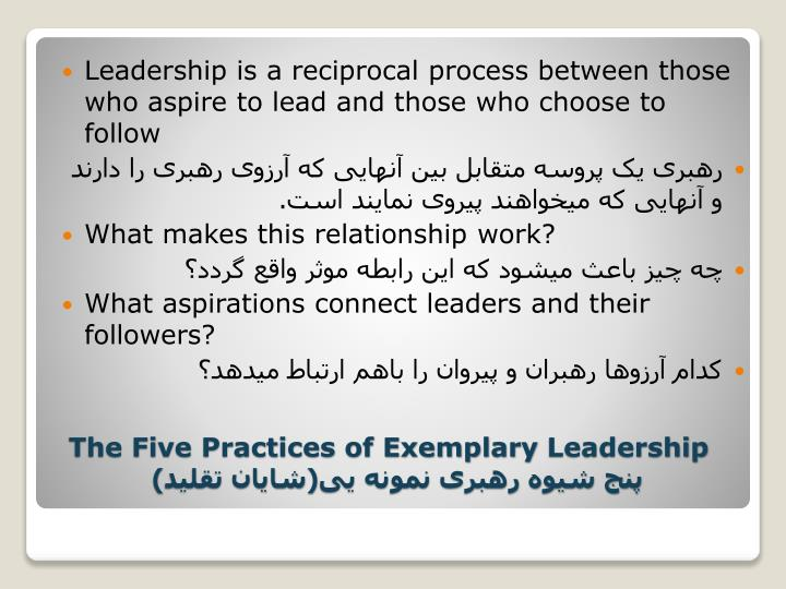 Leadership is a reciprocal process between those who aspire to lead and those who choose to follow