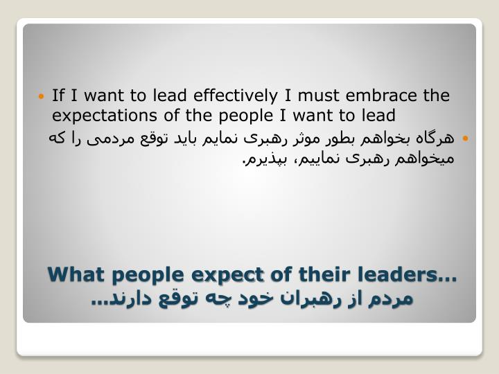If I want to lead effectively I must embrace the expectations of the people I want to lead