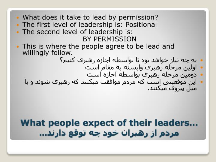 What does it take to lead by permission?