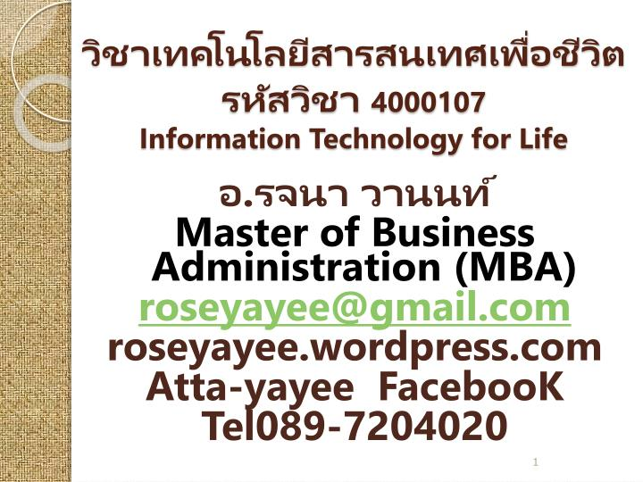 4000107 information technology for life