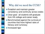 why did we need the ccss