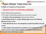 public officials trade union act