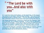 the lord be with you and also with you