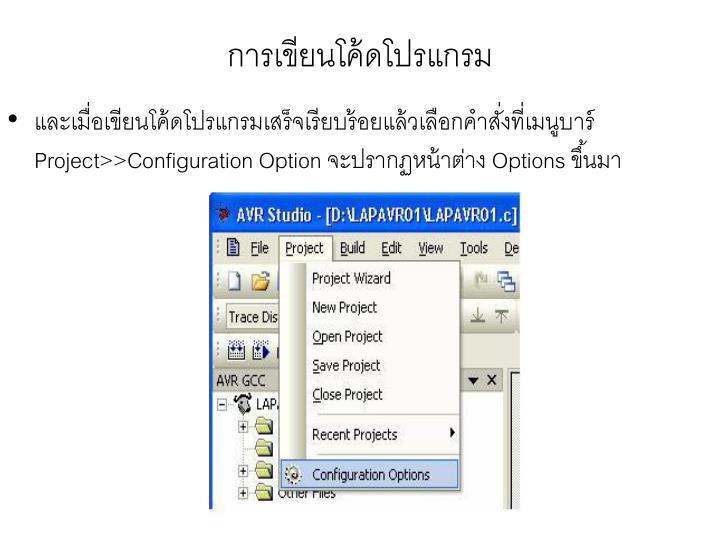 การเขียนโค้ดโปรแกรม