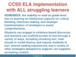 ccss ela implementation with all struggling learners1