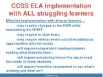 ccss ela implementation with all struggling learners3