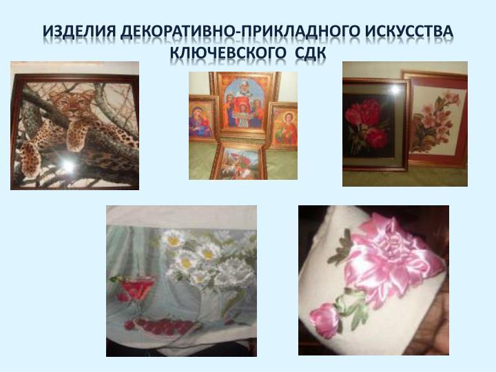 Изделия декоративно-прикладного искусства