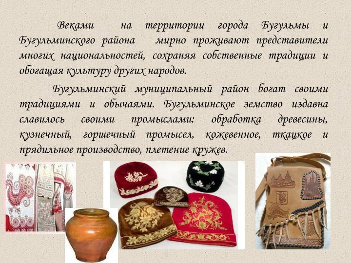 Веками  на территории города Бугульмы и