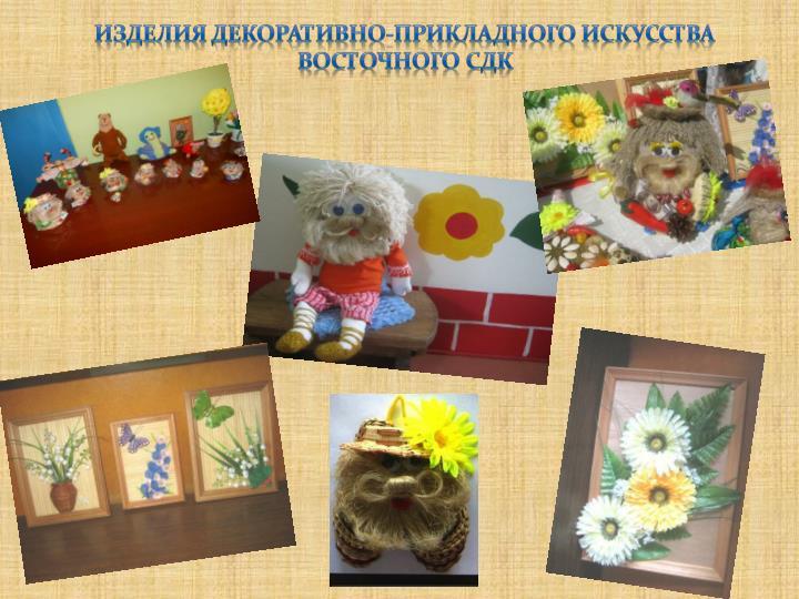 Изделия декоративно-прикладного искусства Восточного СДК