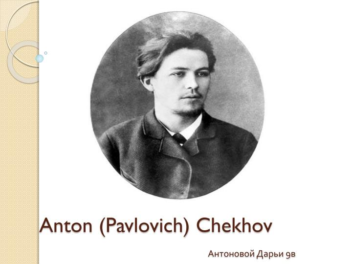 related essays anton chekhov Anton chekhov essaysanton chekhov has a unique writing style he goes to the extreme to prove a point, in this story capital punishment in true life, i doubt that a person who would stay imprisoned for fifteen years voluntarily also, a bet like this one would have been considered as not authent.